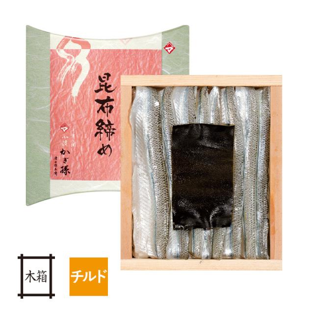 【チルド】 さよりの昆布締め 井桁木箱入り 1個[_112103_]