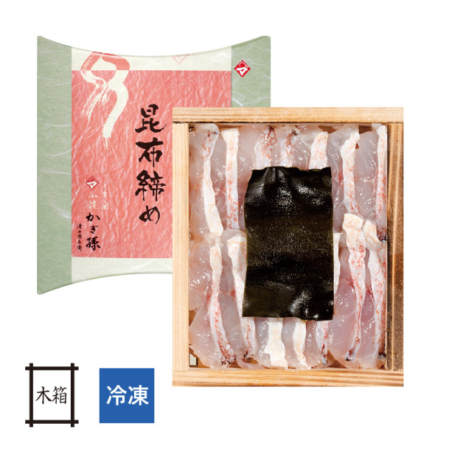 【冷凍】若狭ぐじ(甘鯛)の昆布締め 井桁木箱入り 1個[_212107_]