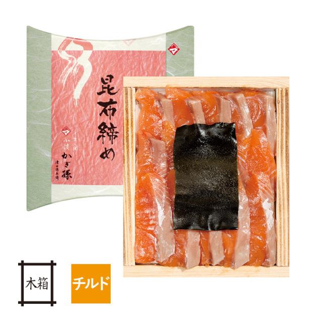 【チルド】銀鮭の昆布締め 井桁木箱[_112108_]