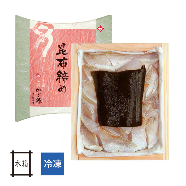 【冷凍】 炙り仕立て・のどぐろの昆布締め 井桁木箱入り 1個[_212112_]