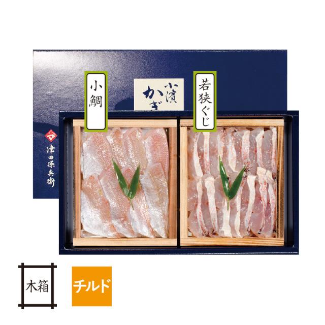 【チルド】笹漬け 井桁木箱入り ご贈答用2点セット (小鯛・若狭ぐじ) [_112635_]