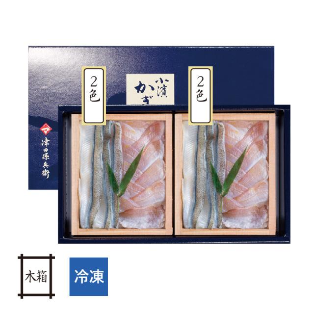 【冷凍】笹漬け 井桁木箱入り ご贈答用2点セット 2色(小鯛・さより) [_212639_]