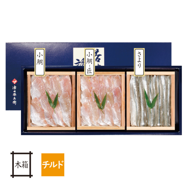 【チルド】笹漬け 井桁木箱入り3個詰め合わせセット (小鯛・小鯛-匠・さより) [_112706_]
