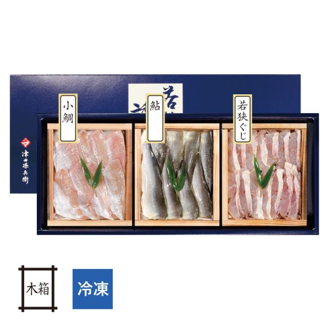 【冷凍】笹漬け 井桁木箱入り3個詰め合わせセット (小鯛・若狭ぐじ・鮎)  [_212705_]