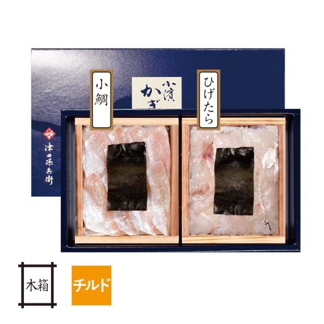 【チルド】昆布締め 井桁木箱入り 小鯛・ひげたら[_112906_]