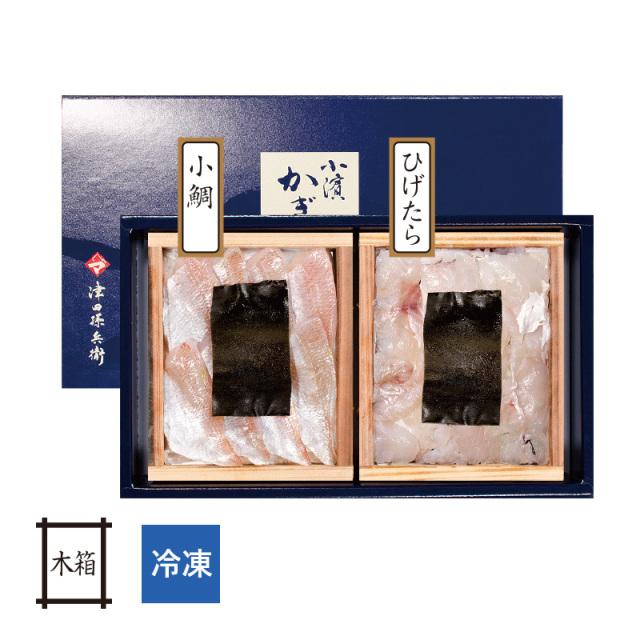 【冷凍】昆布締め 井桁木箱入り 小鯛・ひげたら[_212906_]
