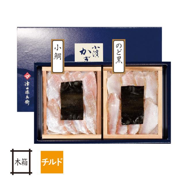 【チルド】昆布締め 井桁木箱入り 小鯛・のど黒[_112904_]