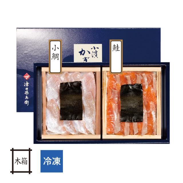 【冷凍】昆布締め 井桁木箱入り小鯛・鮭[_212905_]