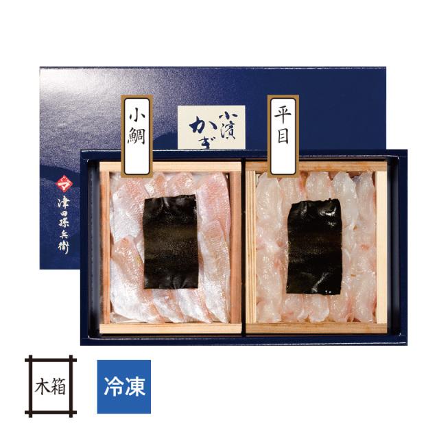 【冷凍】昆布締め木箱 2個詰め合わせ 小鯛・ひらめ[_212903_]