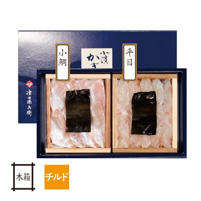 【チルド】昆布締め木箱 2個詰め合わせ 小鯛・ひらめ[_112903_]