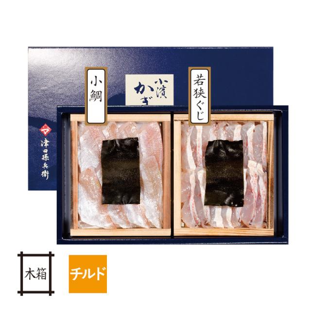 【チルド】昆布締め木箱 2個詰め合わせ 小鯛・若狭ぐじ[_112901_]