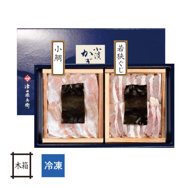 【冷凍】昆布締め木箱 2個詰め合わせ 小鯛・若狭ぐじ[_212901_]