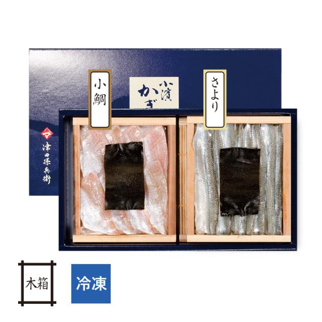 【冷凍】昆布締め 井桁木箱入り 小鯛・さより[_212902_]
