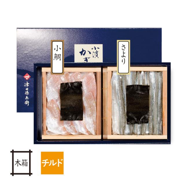 【チルド】昆布締め 井桁木箱入り 小鯛・さより[_112902_]
