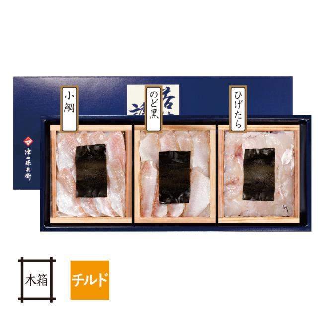 【チルド】昆布締め 井桁木箱入り3個 小鯛・のど黒・ひげたら[_113002_]