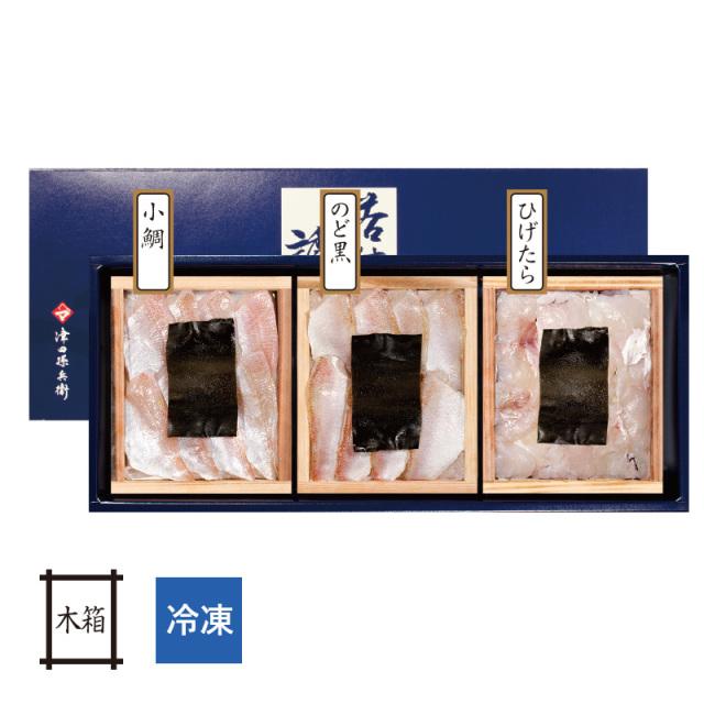 【冷凍】昆布締め 井桁木箱入り3個 小鯛・のど黒・ひげたら[_213002_]