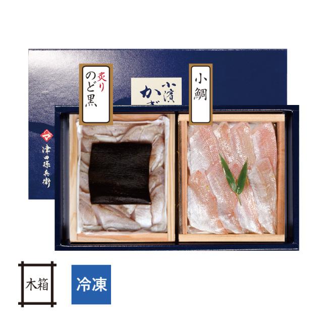 【冷凍】 炙り仕立てのど黒の昆布締め・小鯛の笹漬け 井桁木箱[_212640_]