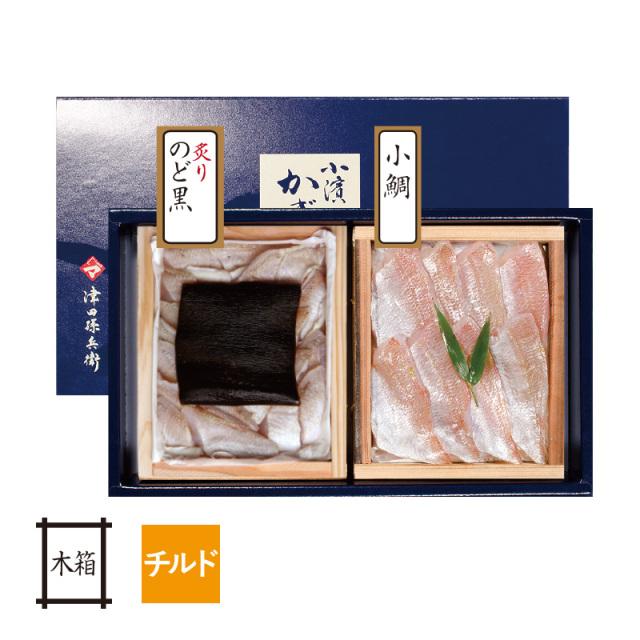 【チルド】 炙り仕立てのど黒の昆布締め・小鯛の笹漬け 井桁木箱[_112640_]