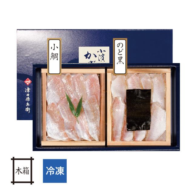 【冷凍】小鯛の笹漬け・のどぐろの昆布締め 井桁木箱入り 1個 [_212637_]