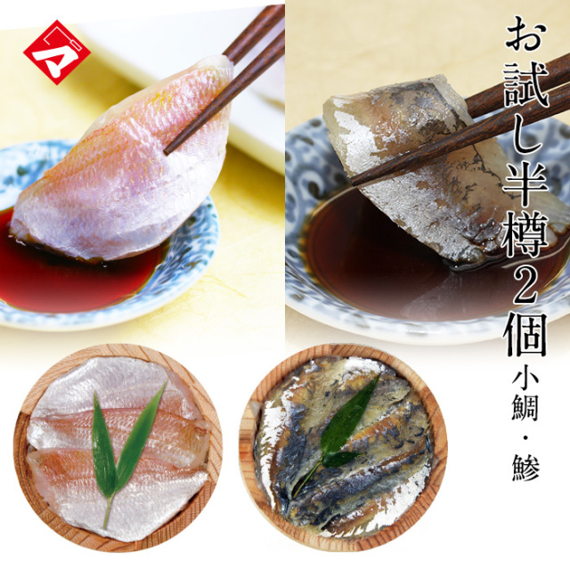 お試し!小鯛の笹漬け・鯵の柚子風味笹漬け半樽2個セット 送料無料・高電圧凍結品 簡易包装でお届け