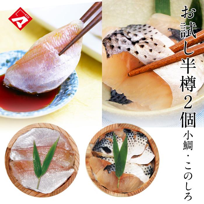お試し!小鯛の笹漬け・このしろの柚子風味笹漬け半樽2個セット 送料無料・高電圧凍結品 簡易包装でお届け
