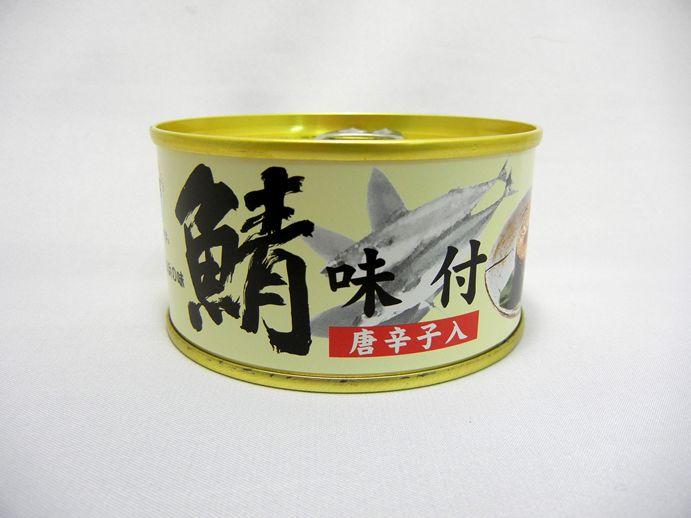 鯖街道の鯖 特大鯖の缶詰 味付け 一味唐辛子入り[_328103_]【常温商品 化粧箱なし】