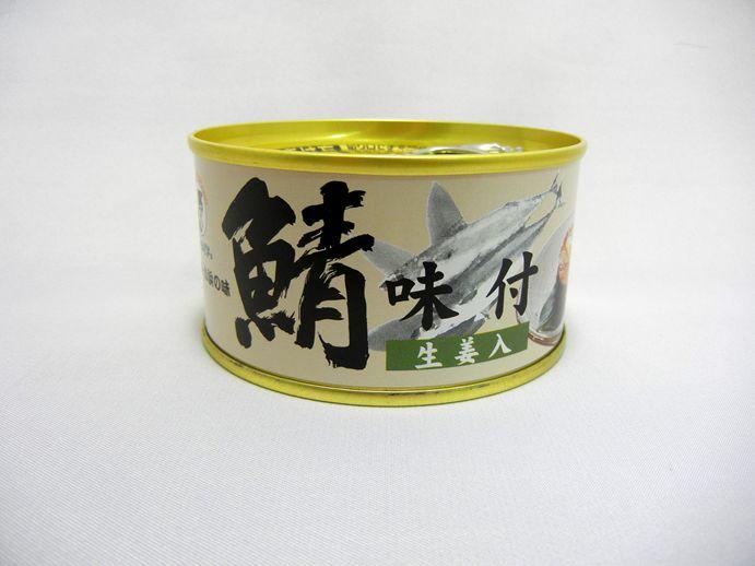 鯖街道の鯖 特大鯖の缶詰 味付け 生姜入り [_328102_]【常温商品 化粧箱なし】