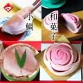 小鯛の笹漬け+老舗・伊勢屋の花の和菓子(上生菓子)[_215123_]
