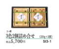 笹漬け 井桁木箱入り ご贈答用2点セット (三色笹漬け×2個)[_212601_]高電圧凍結品