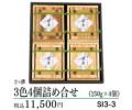 笹漬け 井桁木箱入り ご贈答用4点セット (三色笹漬け×4個) [_212801_]高電圧凍結品