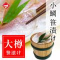 小鯛の笹漬け (すずめ小鯛) 木樽入り 大樽 1個 [_210101_]