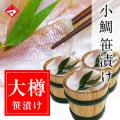 〓冷凍お届け〓小鯛の笹漬け (すずめ小鯛) 木樽入り 大樽 3個入 [_210103_]