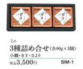 笹漬け ミニ木箱 ご贈答用3点セット (小鯛・きす・さより) [_214001_]
