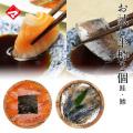 お試し!鮭の昆布締め・鯵の柚子風味笹漬け半樽2個セット 送料無料・高電圧凍結品 簡易包装でお届け