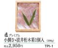 小鯛の笹漬け (すずめ小鯛) 匠プレミアム 井桁木箱入り 1個 [_212301_]