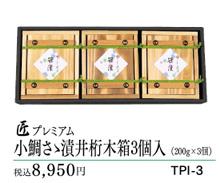 小鯛の笹漬け (すずめ小鯛) 匠プレミアム 井桁木箱入り 3個入 [_212502_]