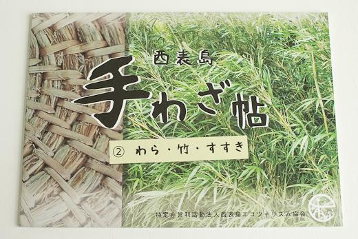 西表島 手わざ帖 (2) わら・竹・すすき
