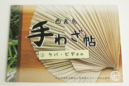 西表島 手わざ帖 (3) クバ・ピデ ほか