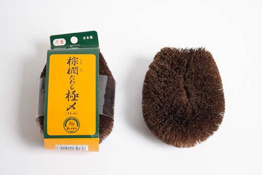 亀の子たわし 棕櫚極〆 弐番 (中)