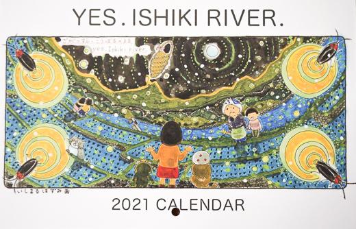 石木川カレンダー2021
