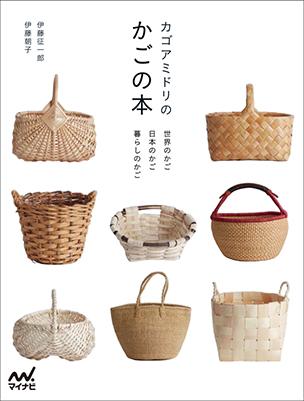 カゴアミドリのかごの本 -世界のかご・日本のかご・暮らしのかご-