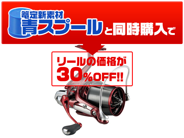 2016トーナメントサーフ45(青スプールと同時購入で特別価格に!!)