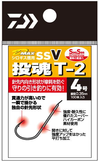 D-MAX シロギス徳用SSV 投魂T-2