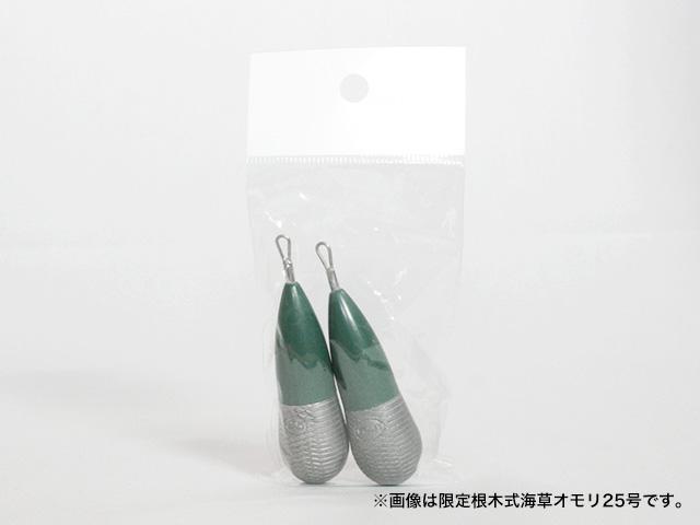 限定根木式海草オモリ(2個入り)