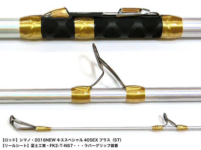 シマノ・2016NEWキススペシャル405EXプラス(ST)