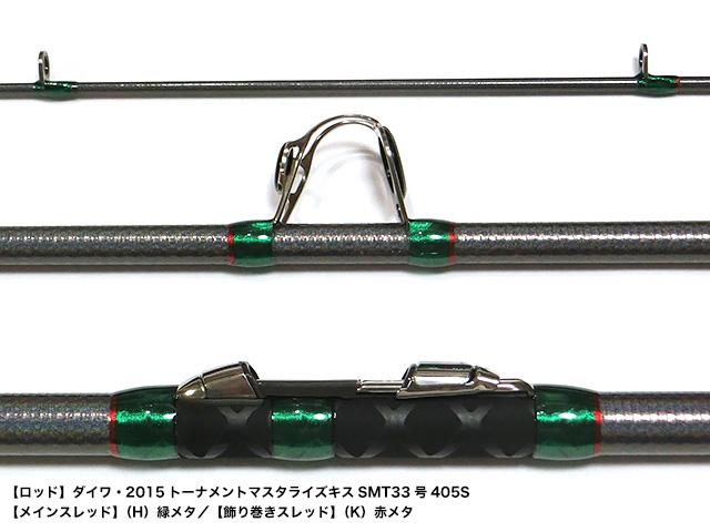 ダイワ・2015トーナメントマスタライズキスSMT33号405S