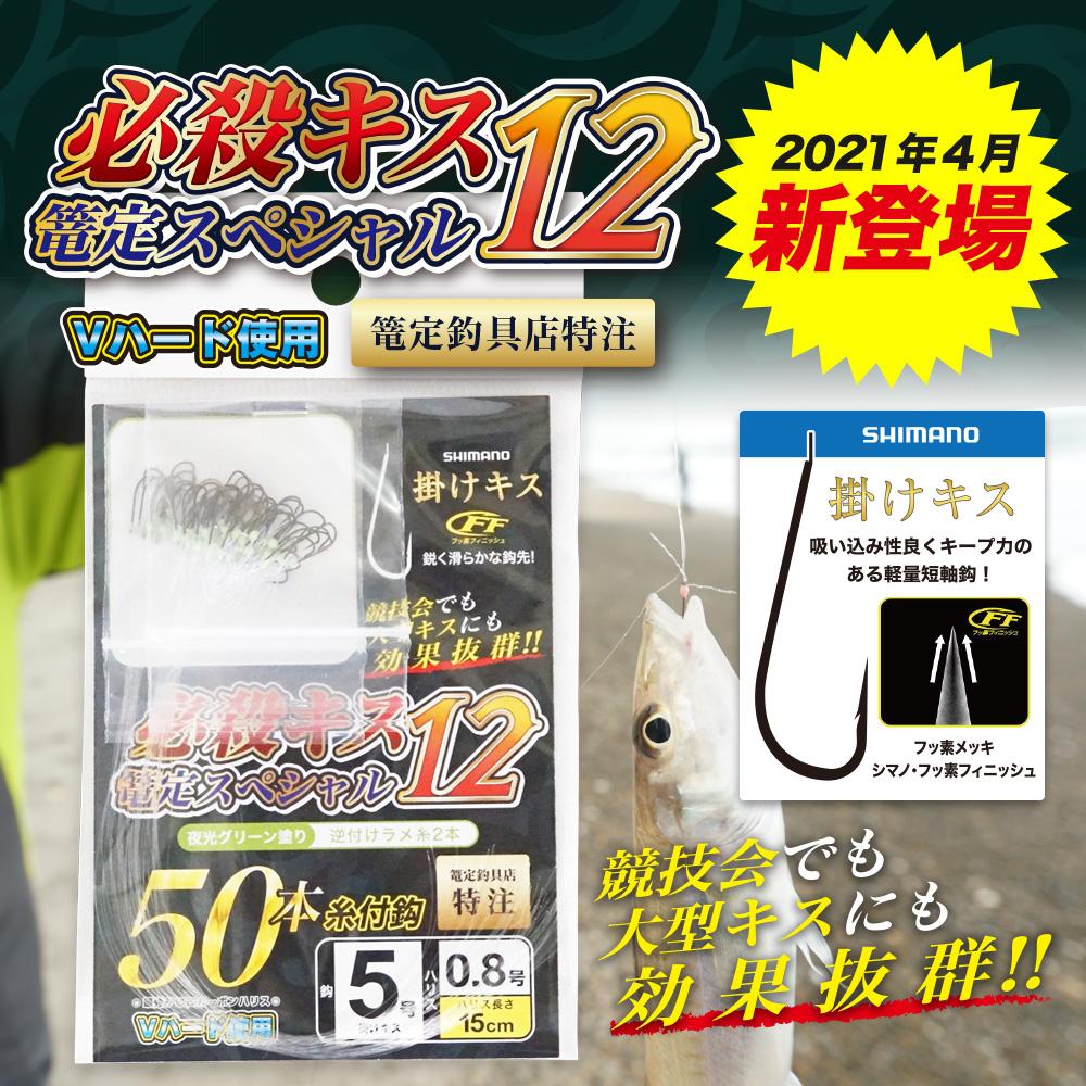 必殺キス篭定スペシャル12(夜光グリーン塗り)
