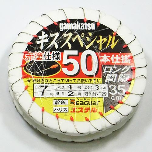 キススペシャル50本仕掛 赤塗仕様ロング間隔/茶