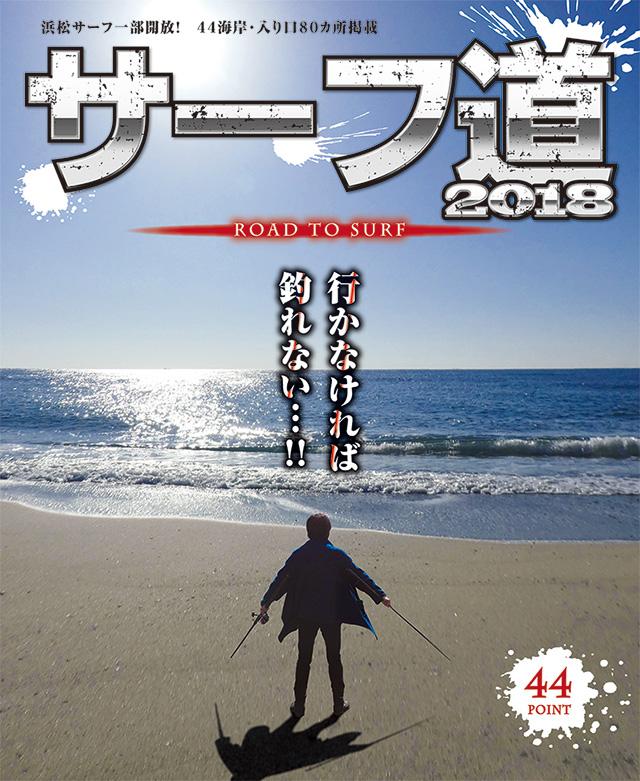 サーフ道2018