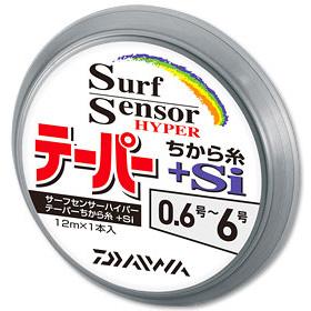 サーフセンサー ハイパーテーパー ちから糸+Si(イエロー+ステルスゴールドカラー)